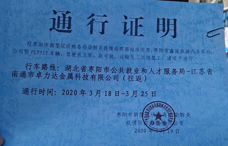 微信图片_20200320112128