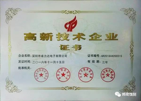 热烈祝贺卓力达荣获高新技术企业认证!