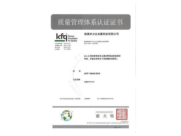 IATF 16949质量管理体系认证证书