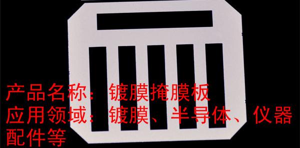 成都将建成中国最大掩膜板制造基地,掩膜板的需求为何越来越大?